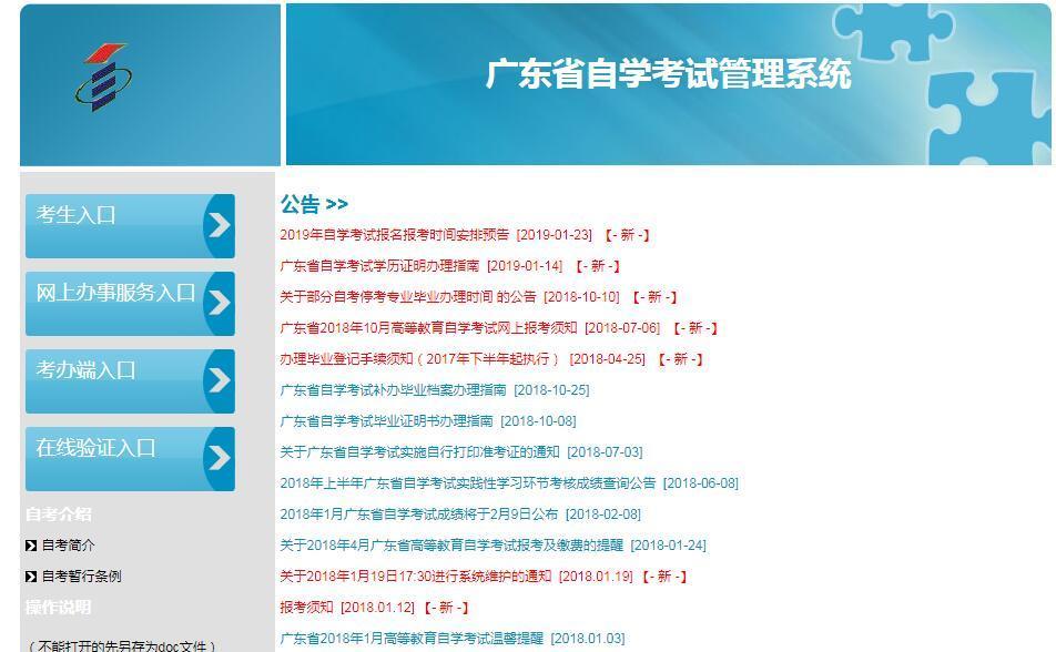 广东省教育考试院自考网上报名系统