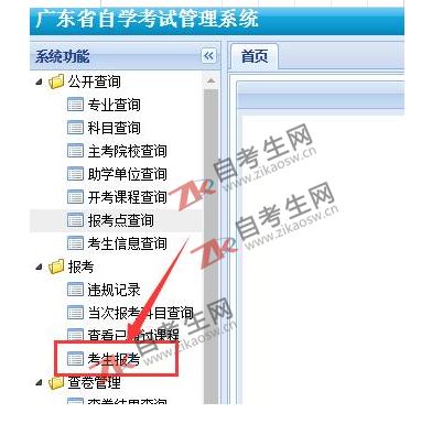 广东省自学考试管理系统报名流程