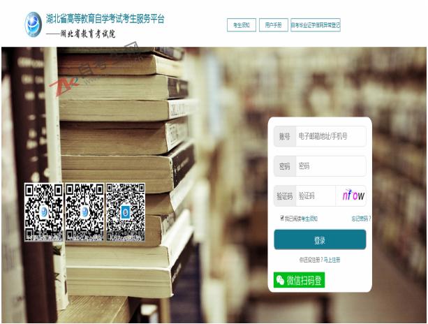 湖北自考学生登录平台:http://219.140.60.48:8096/portal-web/login