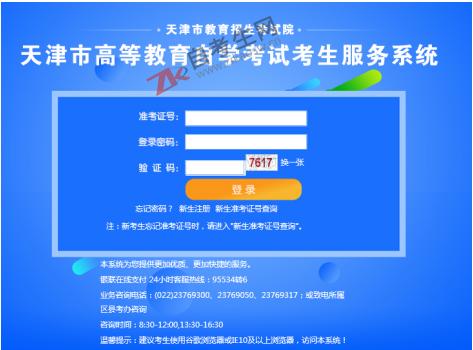 天津自考考生登录系统:http://202.113.160.165:7008/bk4/sys_sy.aspx