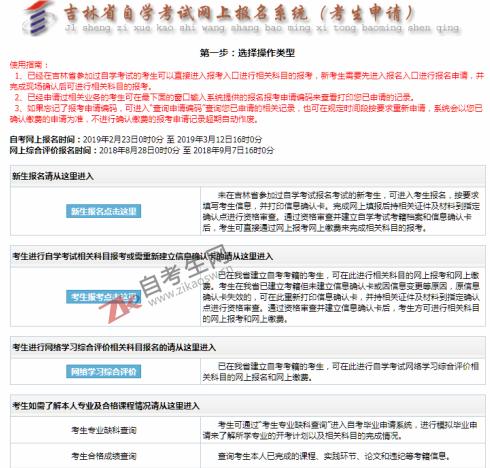 吉林成人自考官网查询入口:http://www.jleea.edu.cn/