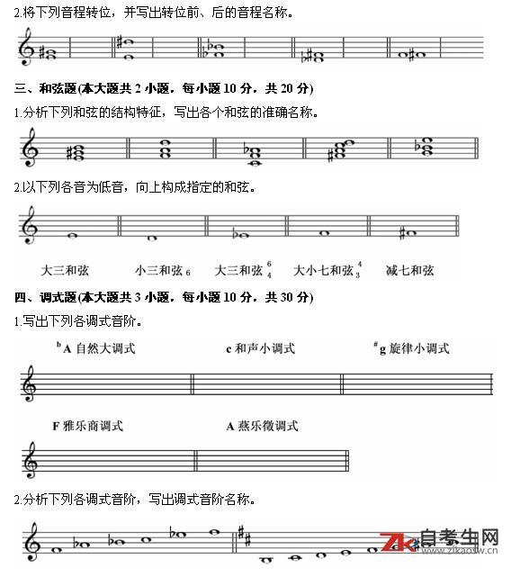 2010年10月自考00721基本乐理真题及答案(浙江)