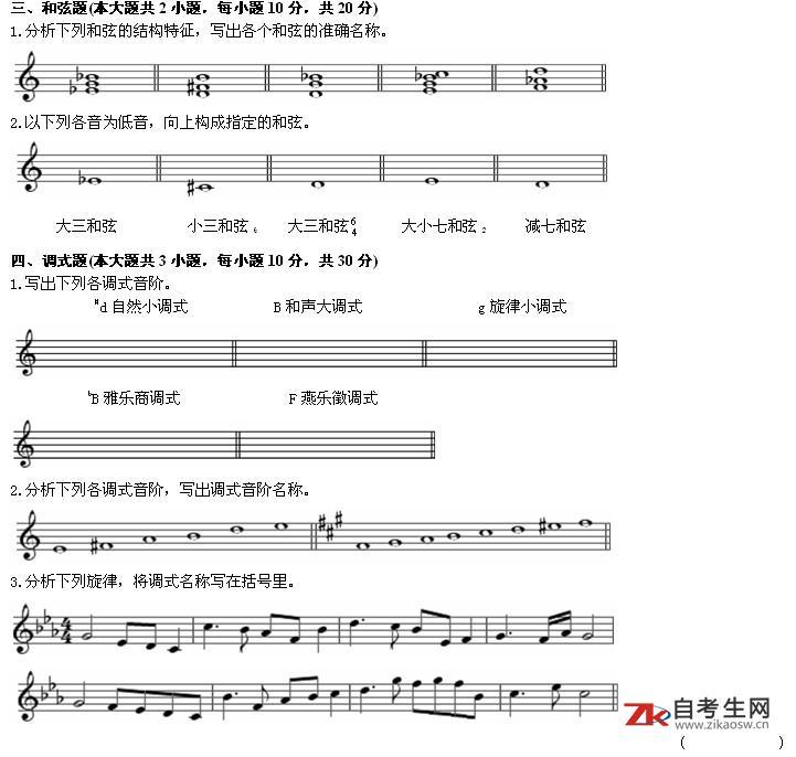 2010年1月自考00721基本乐理真题及答案(浙江)