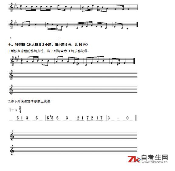 2012年1月自考00721基本乐理真题及答案(浙江)