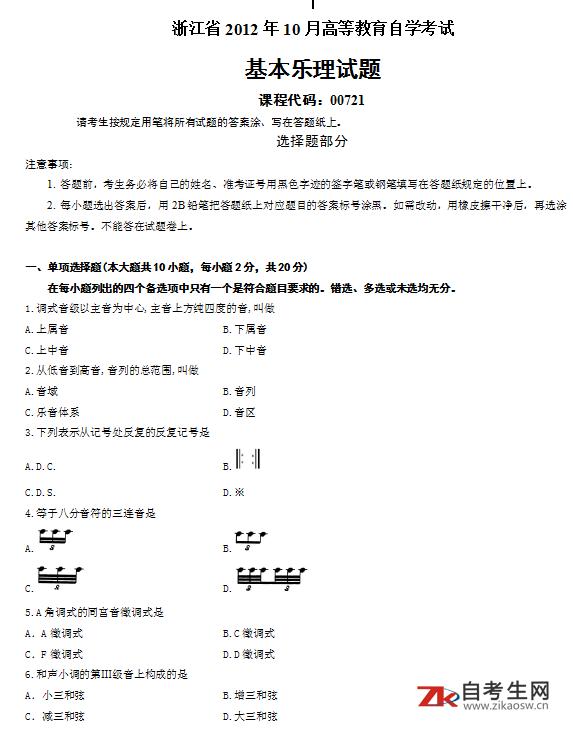 2012年10月自考00721基本乐理真题及答案(浙江)