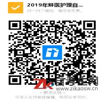 关于蚌埠医学院2019年护理自学本、专科实践环节考核报名通知