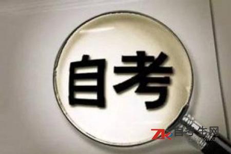 内蒙古自考本科毕业审定准备工作有哪些?