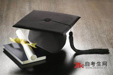自考毕业申请你要做些什么