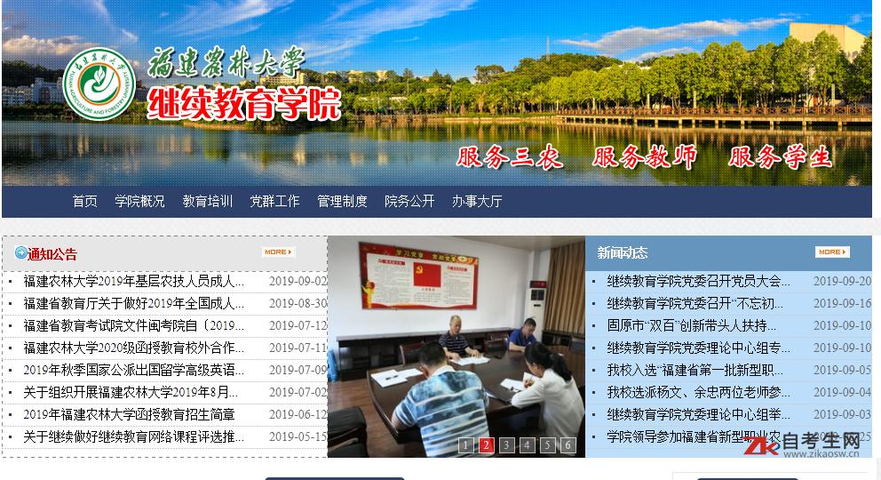 福建农林大学自考办联系电话及地址