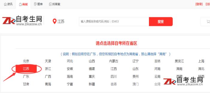 江苏2030302行政管理学专业自考教材在哪里购买