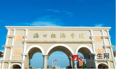 海南海口经济学院自考,一年半可申请毕业!