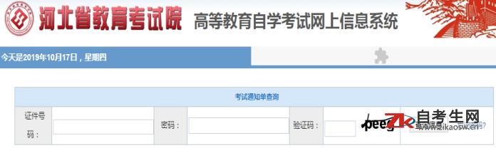 河北衡水市2019年下半年高等教育自学考试公告