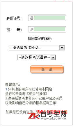 2020年4月新疆自考报名入口已开通