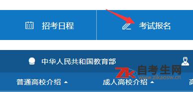 2020年4月上海自考报名入口
