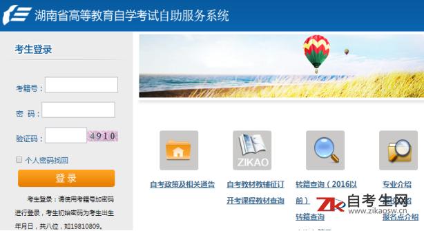 自考生个人信息查询_湖南自考成绩查询系统:https://zikao.hneao.cn/net/#-自考生网