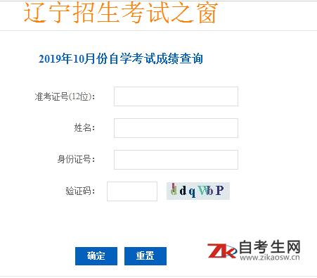 2019年10月辽宁自考成绩查询入口:辽宁招生考试之窗
