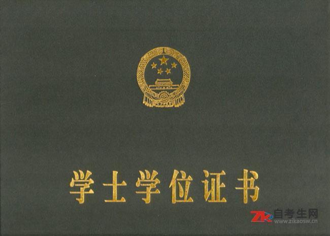 湖南成人学士学位证书样本封面