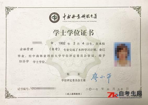湖南成人学士学位证书样本