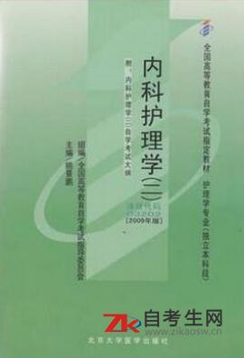 西藏自考03202内科护理学(二)教材在哪买?