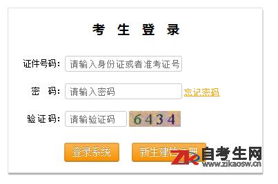 2020年4月西藏自考报名入口
