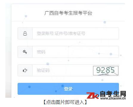 2021年4月广西自考报名入口