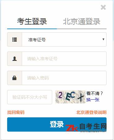 2020年4月北京自考报名时间
