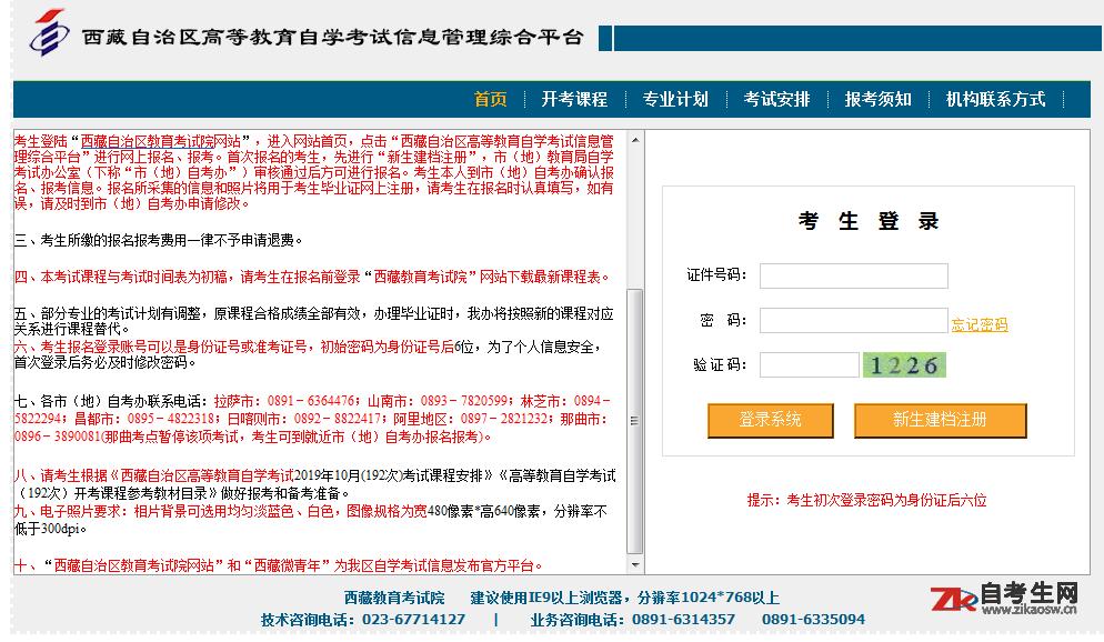 西藏自考网上报名系统入口