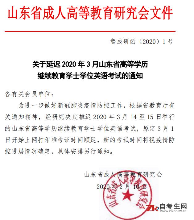 关于延迟2020年3月山东省高等学历继续教育学士学位英语考试的通知