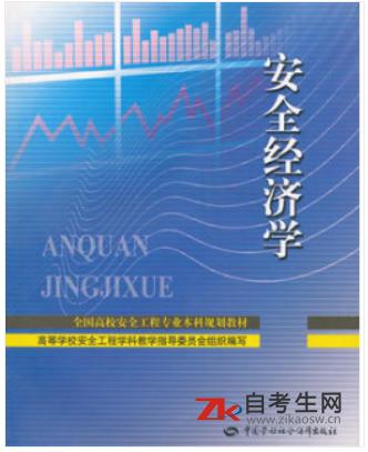 2020年北京自考12150安全经济学指定教材