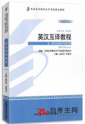 2020年浙江自考00087英语翻译指定教材