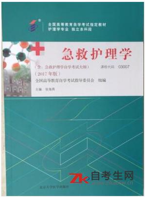 2020年安徽自考03007急救护理学指定教材