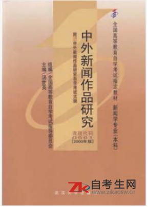 2020年湖北自考00661中外新闻作品研究指定教材