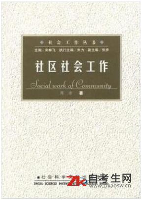 2020年广东自考00281社区社会工作指定教材