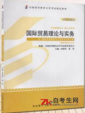 2020年新疆自考00149国际贸易理论与实务指定教材