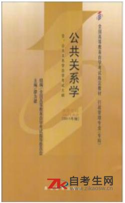 2020年四川自考00182公共关系学指定教材