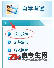 2020年4月甘肃自考准考证打印入口