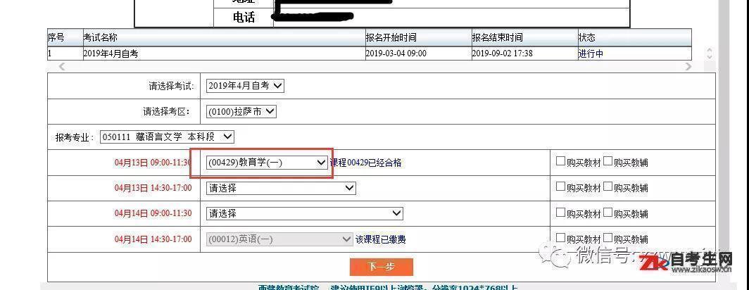 西藏高等教育自学考试考生缴费流程操作步骤7