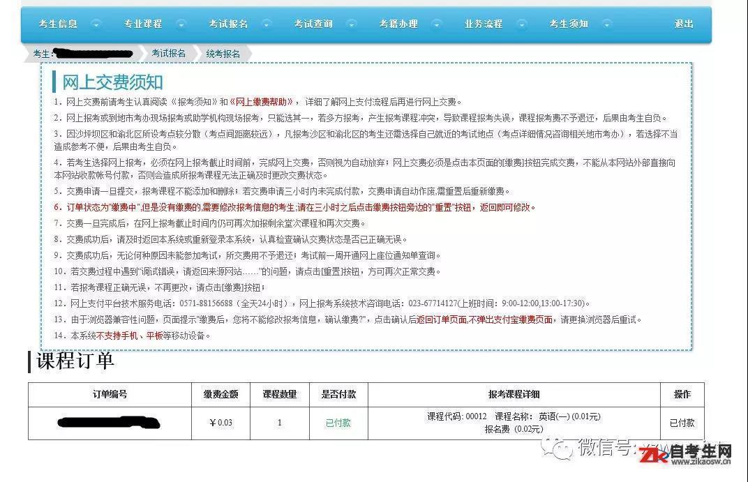 西藏高等教育自学考试考生缴费流程操作步骤6
