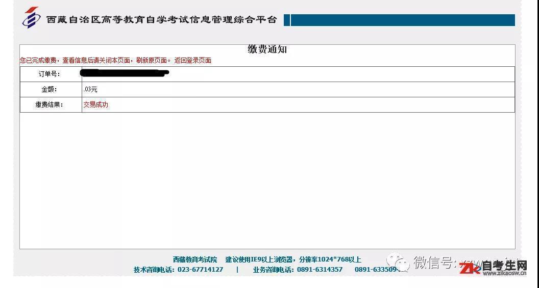 西藏高等教育自学考试考生缴费流程操作步骤5