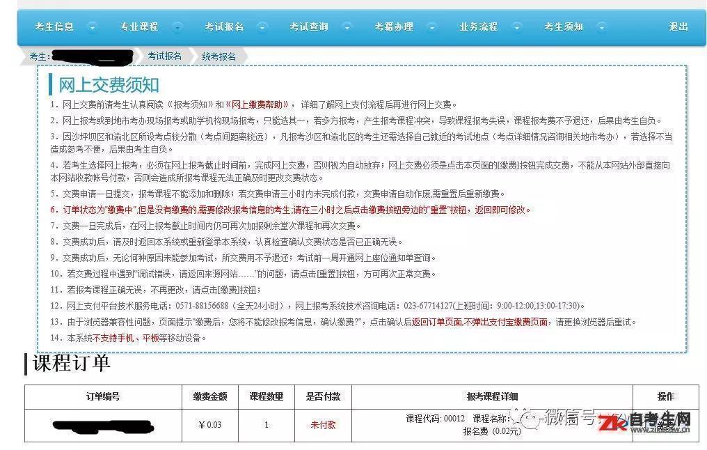 西藏高等教育自学考试考生缴费流程操作步骤2
