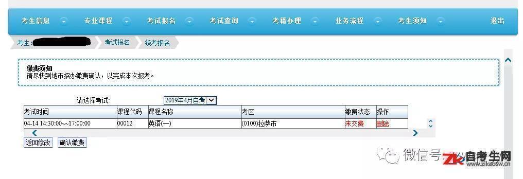 西藏高等教育自学考试考生缴费流程操作步骤1