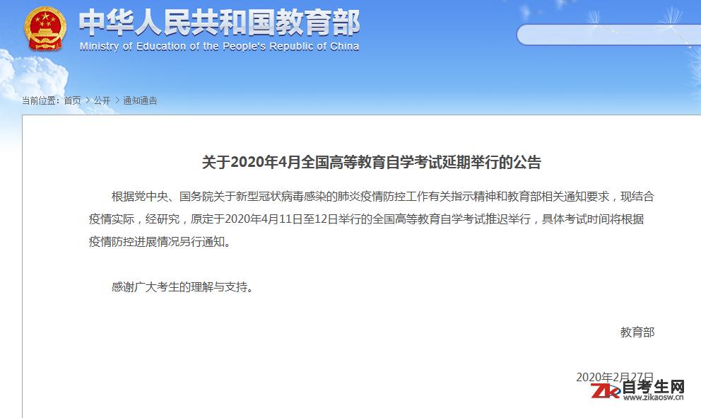 2020年4月西藏自考考试将延期举行