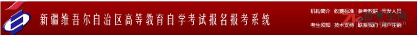 2020年10月新疆自考报名入口