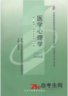2020年新疆02113医学心理学自考正版书籍怎么买