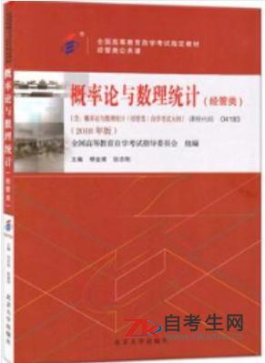 2020年吉林自考04183概率论与数理统计(经管类)指定教材