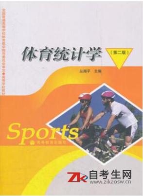 2020年湖北自考00498体育统计学教材版本相关信息