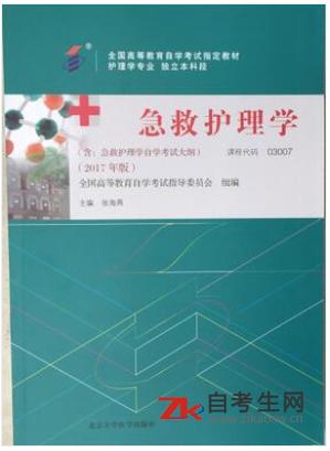 2020年广东自考03007急救护理学指定教材