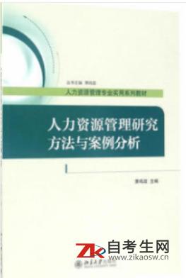 网上购买2020年北京80937人力资源管理研究方法自考教材的书店哪里有