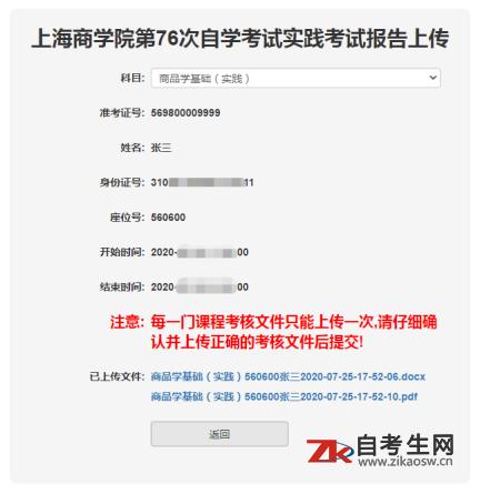 2020年上海商学院自考商品学基础(07993)实践性考核要求与安排