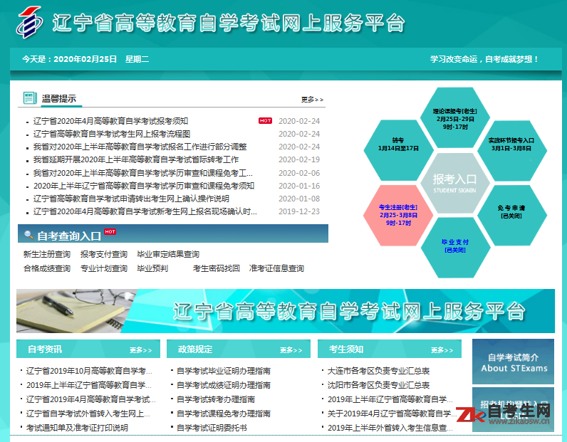 辽宁省高等教自学考试网上服务平台